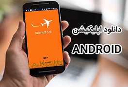 http://komeil724.com/wp-content/uploads/2019/04/pic-android.png